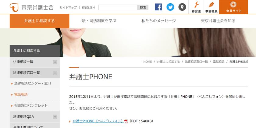 弁護士PHONE