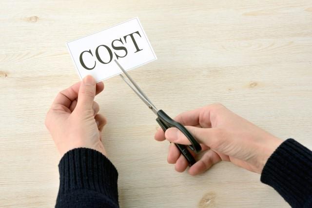 費用を抑える