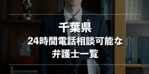 【刑事事件】千葉県で24時間電話相談可能な弁護士一覧