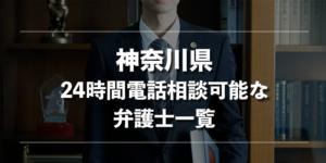 【刑事事件】神奈川県で24時間電話相談可能な弁護士一覧