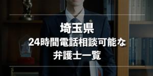 【刑事事件】埼玉県で24時間電話相談可能な弁護士一覧